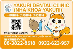 YAKURI DENTAL CLINIC
